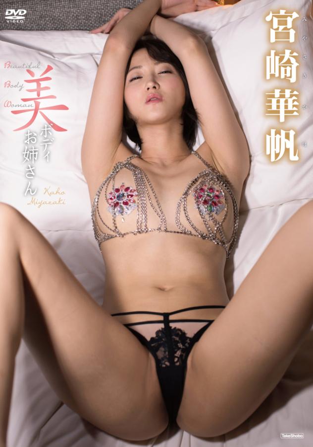 この画像には alt 属性が指定されておらず、ファイル名は miyazaki-kaho-DVD.jpg です
