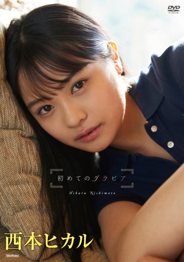 西本ヒカルのデビューDVD「初めてのグラビア」