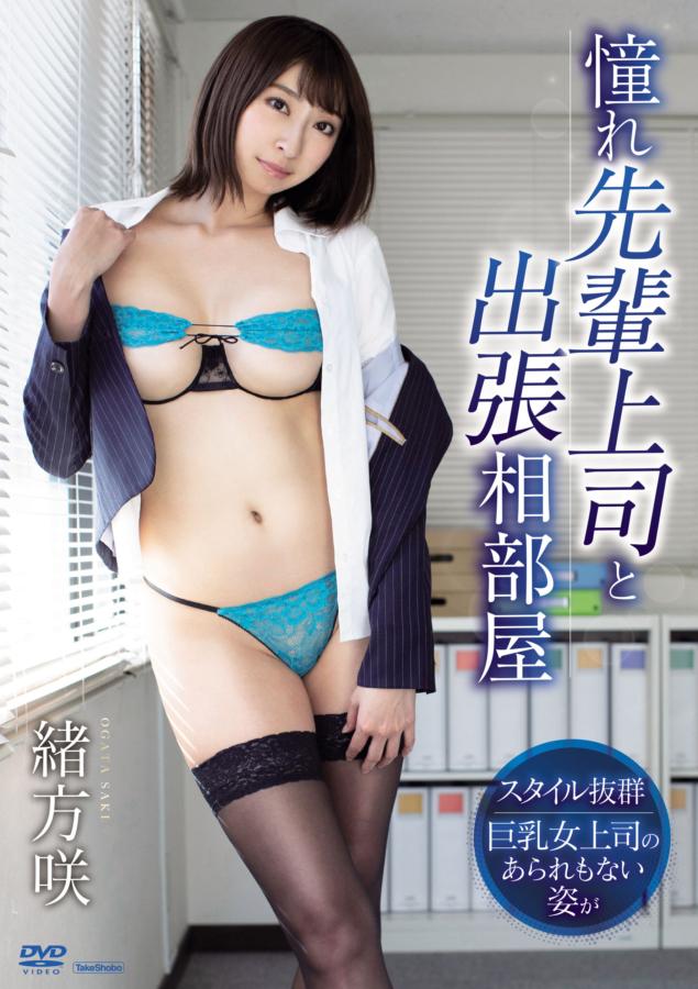 緒方咲の新作DVD「憧れ先輩上司と出張相部屋」
