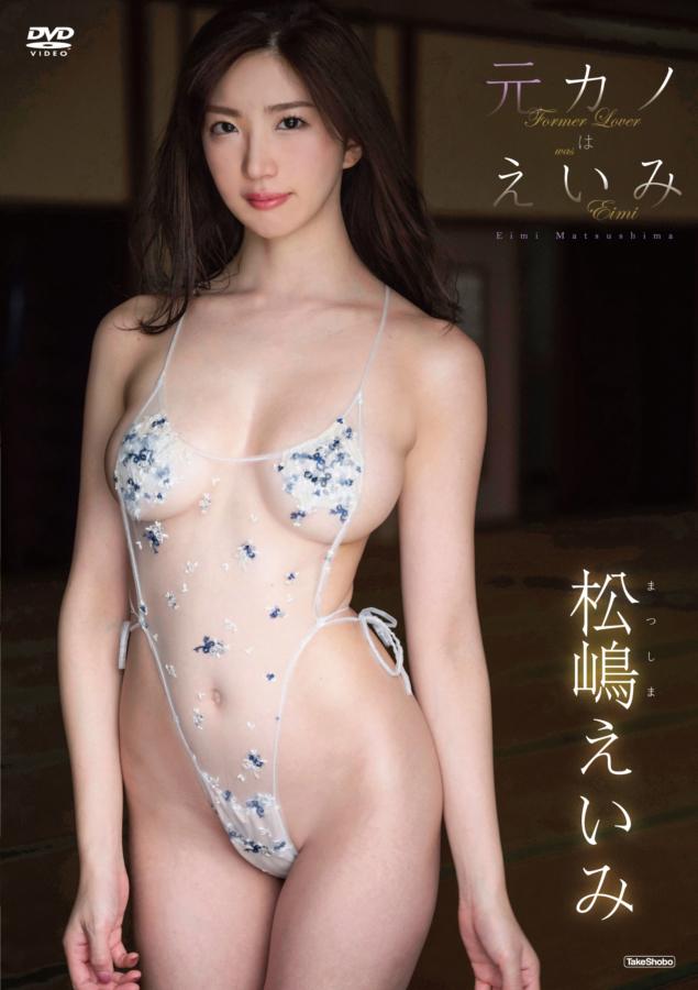 松嶋えいみの新作DVD「元カノはえいみ」