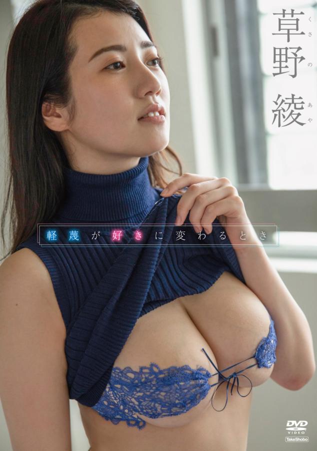 草野綾の新作DVD「軽蔑が好きに変わるとき」