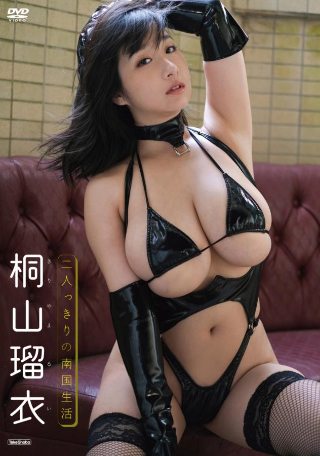 桐山瑠衣の新作DVD「二人っきりの南国生活」