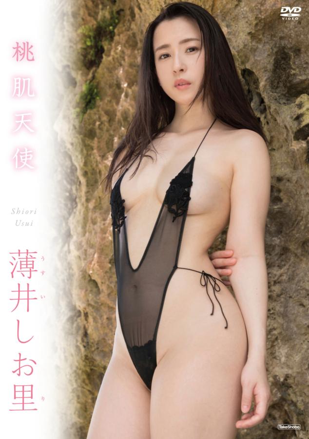 薄井しお里の新作DVD「桃肌天使」