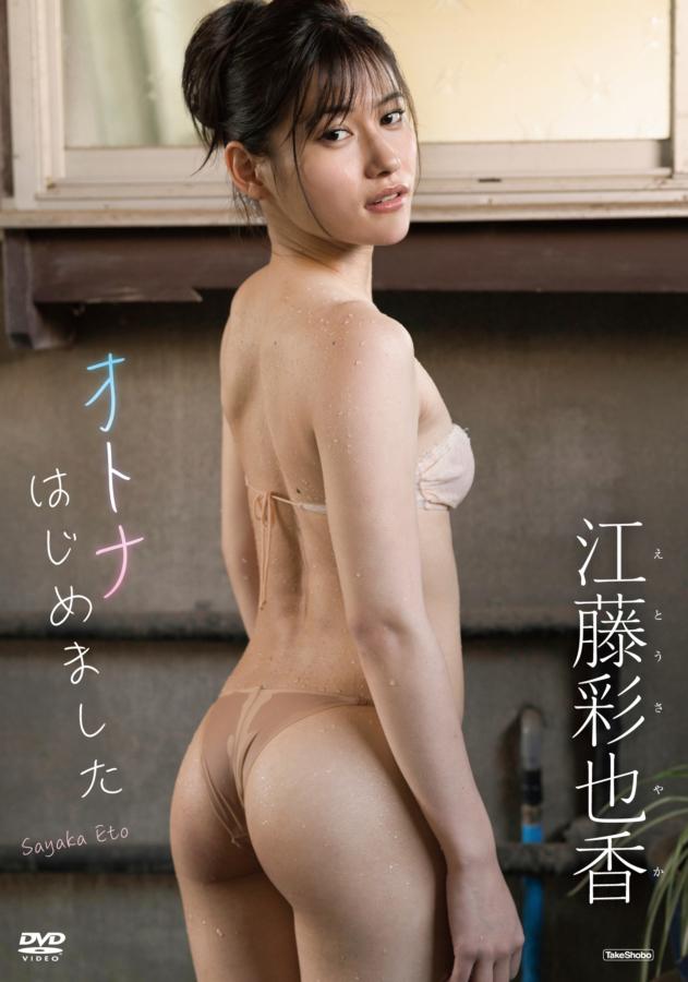 江藤彩也香の新作DVD「オトナはじめました」