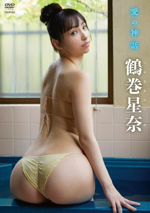 鶴巻星奈の新作DVD「愛の神話」